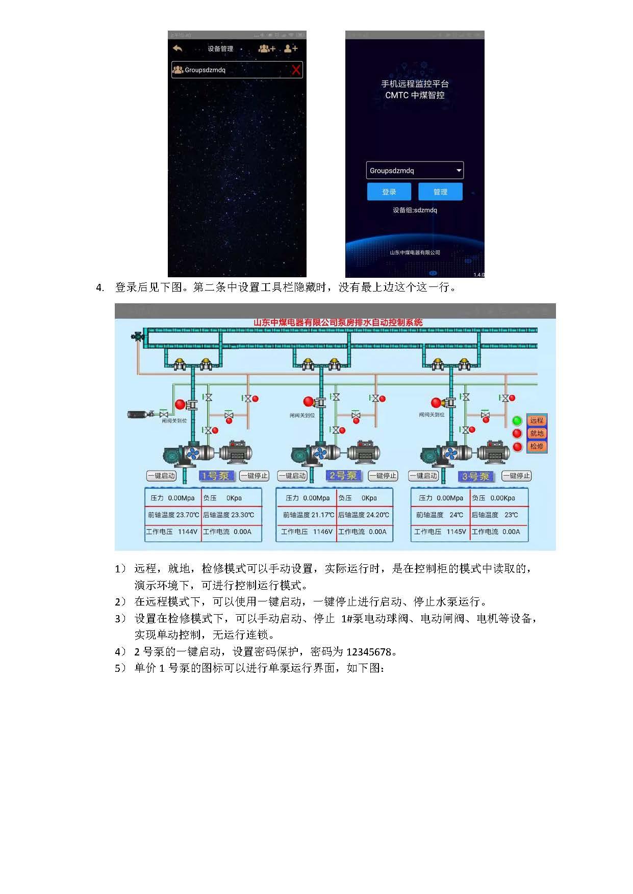 泵房排水手机APP试用下载