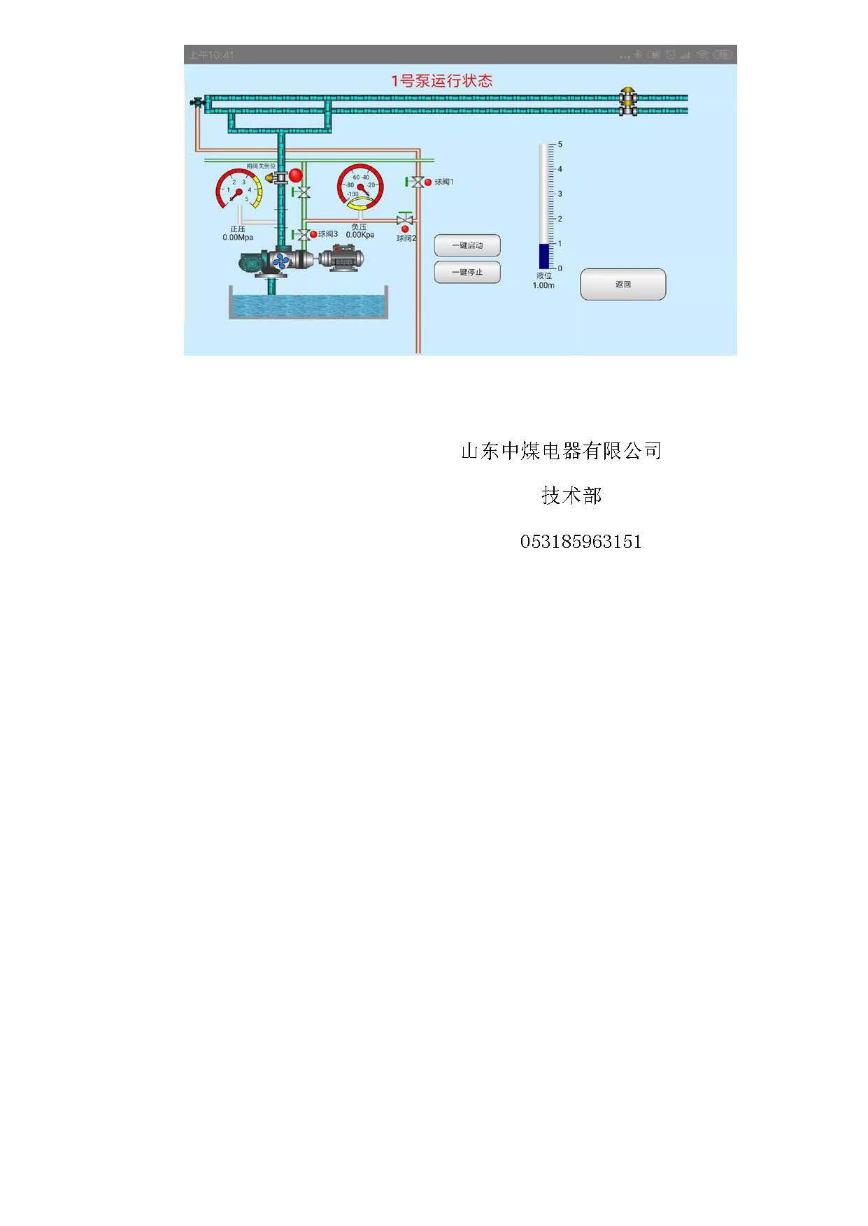 矿用自动排水系统手机APP试用下载
