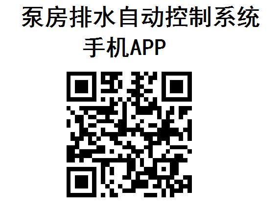泵房排水系统手机APP