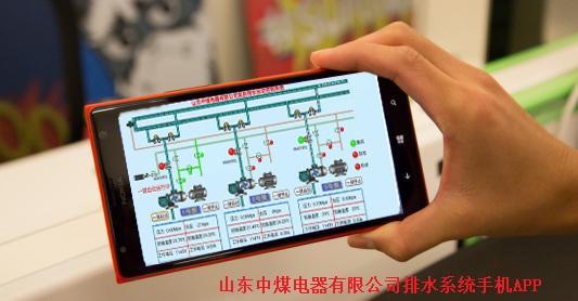 矿用自动排水系统手机APP